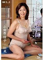 おばさん家庭教師〜お子さんの童貞卒業させてあげます〜 小田原信子