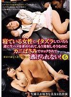 寝ている女性にイタズラしていたら逆に生ハメを求められて、もう発射しそうなのにカニばさみでロックされて逃げられない! 6