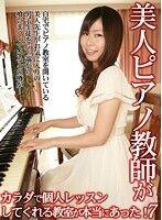 美人ピアノ教師がカラダで個人レッスンしてくれる教室が本当にあった!(7)