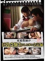 家庭教師が巨乳受験生にした事の全記録 隠撮カメラFILE GG-057