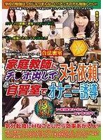 罠レーベル 勉強中にムラムラシリーズ 家庭教師にチ○ポ出してヌキ依頼&自習室でオナニー誘導