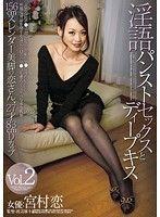 淫語パンストセックスとディープキス Vol.2 宮村恋