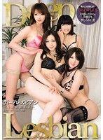 ディープレズビアン 〜うぶ貝調教 3〜