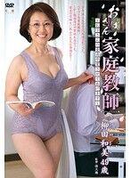おばさん家庭教師〜お子さんの童貞卒業させてあげます〜 柳田和美