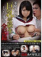 家庭教師が巨乳受験生にした事の全記録 隠撮カメラFILE 浅田結梨