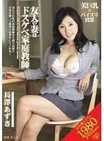 友人の妻はドスケベ家庭教師 長澤あずさ