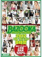 BAZOOKA コレクション2012 8時間