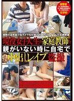 現役女子大生の家庭教師を親がいない時に自宅で中出しレイプ盗撮