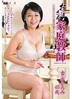 おばさん家庭教師 〜お子さんの童貞卒業させてあげます〜 吉永ひろみ