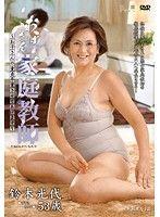 おばさん家庭教師〜お子さんの童貞卒業させてあげます〜 鈴木光代