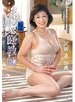 おばさん家庭教師 〜お子さんの童貞卒業させてあげます〜 沢田泉