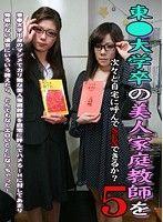 東●大学卒の美人家庭教師を次々と自宅に呼んでSEXできるか!?(5)