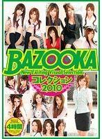 BAZOOKA コレクション2010 4時間