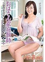 おばさん家庭教師〜 お子さんの童貞卒業させてあげます〜 小宮山葵