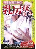 日常生活の中の乳房揉み 3