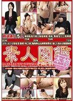 素人図鑑 File-07