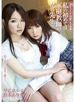 誰にも言えない禁断のレズ恋愛 私の初めては家庭教師の女の先生 早乙女ルイ 鈴木ありす