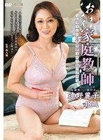 おばさん家庭教師 〜お子さんの童貞卒業させてあげます〜 遠野麗子