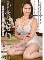 おばさん家庭教師〜お子さんの童貞卒業させてあげます〜 青井マリ