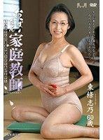 おばさん家庭教師 〜お子さんの童貞卒業させてあげます〜 東條志乃