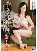 おばさん家庭教師〜 お子さんの童貞卒業させてあげます〜 服部圭子