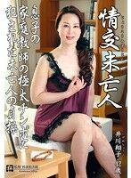 情交未亡人 息子の家庭教師の極太チ●ポに犯された未亡人の貞操 井川翔子