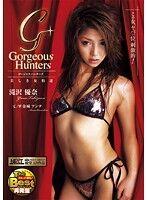 再発盤 GorgeousHunters ゴージャスハンターズ 美しき女豹達 滝沢優奈 金城アンナ