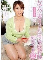 友人の妻はドスケベ家庭教師 翔田千里