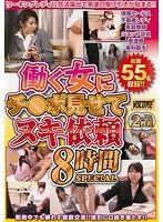 働く女にチ○ポ見せてヌキ依頼 8時間SPECIAL 55名収録!!