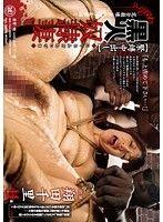 緊縛中出し 黒人奴隷妻 完全崩壊 巨大マラ&緊縛!! 翔田千里44歳