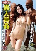 黒人青姦 竹内紗里奈28歳 白昼に犯される奇跡のエロボディ