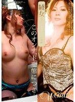 綾女 独占デビュー作品 このオンナ、ド変態につき…。
