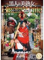 衝撃解禁!!黒人と美熟女 2014正月SP 鶴田かな