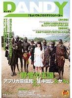 「野性の王国 アフリカ原住民と生中出しをヤる」 VOL.1