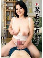 新 熟女童貞狩り 富岡亜澄