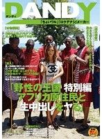 野性の王国 特別編 アフリカ原住民と生中出しをヤる AIKA