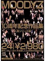 MOODYZ10周年記念作品集 人気シリーズ編