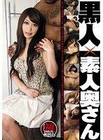 黒人×素人奥さん ATGO077