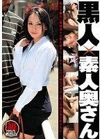 黒人×素人奥さん ATGO049