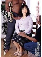 五十路妻 初めての黒人ドキュメント 大坪愛子