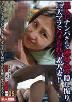 黒人にナンパされて連れ込み隠し撮り巨大マラをぶち込まれた素人妻!!05