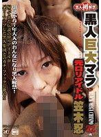 黒人巨大マラ VS 元ロリアイドル 笠木忍 32歳