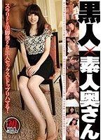 黒人×素人奥さん ATGO094