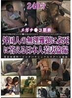 240分メガチ●コ猥褻 外国人の無理難題に必死に答える日本人若妻盗撮