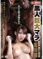 黒人巨大マラ VS 北川瞳