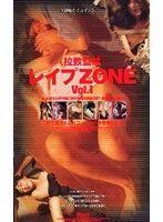 レイプZONE Vol.1