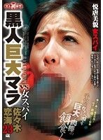 黒人巨大マラ VS 佐々木恋海23歳