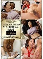 黒人に蹂躙された熟女達