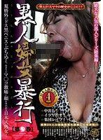 黒人婦女暴行 第参巻 日本人熟女20人4時間