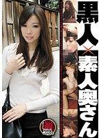 黒人×素人奥さん ATGO081